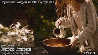 Пост-обработка и тонирование кадров из Slide Movie (by C.Спирин)