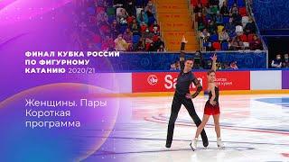 Женщины Пары Короткая программа Финал Кубка России по фигурному катанию 2020 21