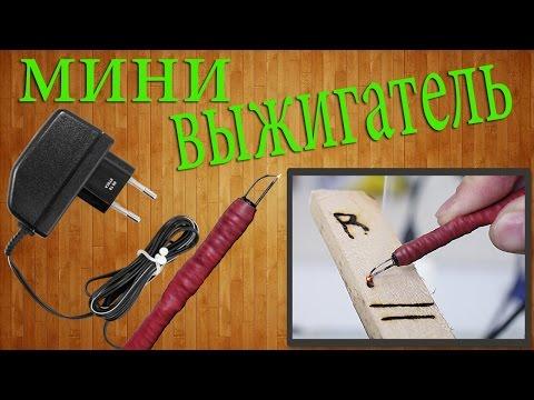 видео: Как сделать мини выжигатель по дереву своими руками / how to make a mini pyrography tool
