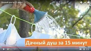 Дачный душ за 15 минут(, 2013-11-26T13:07:21.000Z)