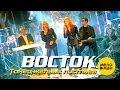 Восток  - Танец жёлтых листьев (Official Video 1997)