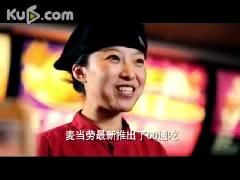 Chinese McDonald's Commericial