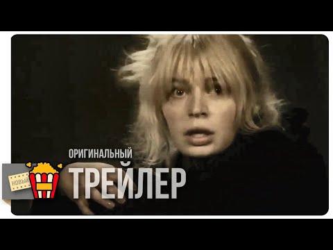 PENTAGRAM   ПЕНТАГРАММА — Трейлер   2019   Новые трейлеры