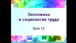 Урок 12. Организация и методы социологического исследования