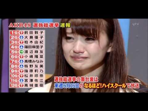 2011年6月9日_AKB48 2011年6月9日選抜総選挙速報!前田敦子号泣! - YouTube