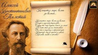 """Стихотворение А.К. Толстой """"Колышется море; волна за волной"""" (Стихи Русских Поэтов) Аудио Стихи"""