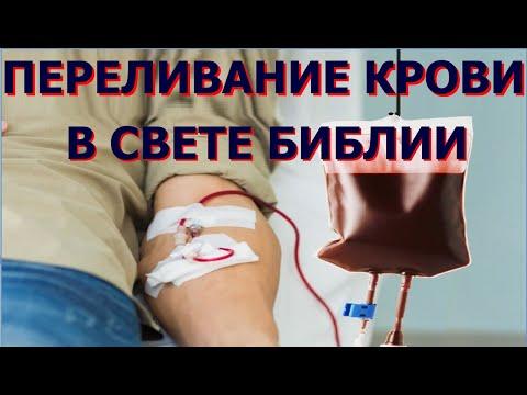 1.68 Переливание крови