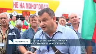 Търговци на горива излязоха на митинг-шествие в София