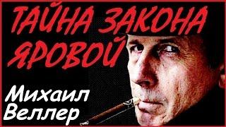 Закон Яровой -  Михаил Веллер подумать только июль 2016 Эхо Москвы! Пакет Яровой???