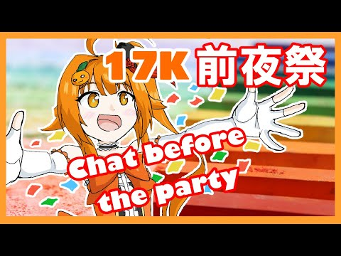 🍊【Chat】17K記念の前にお話ししよ!Chat before the 17K party