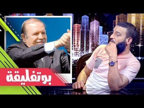 عبدالله الشريف | حلقة 41 | بوتفليقة | الموسم الثاني
