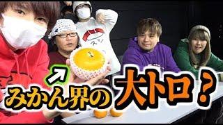 【食べ比べ】1個1000円みかん界の大トロってどんな味?!【赤髪のとも】