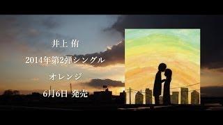井上侑 - あなたの街へ