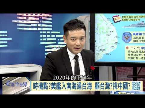 寰宇全視界20190525完整版|中美貿易戰川普追殺華為內幕 美艦闖南海過台海挑釁中國 決戰2020贏回台灣韓國瑜人氣指標