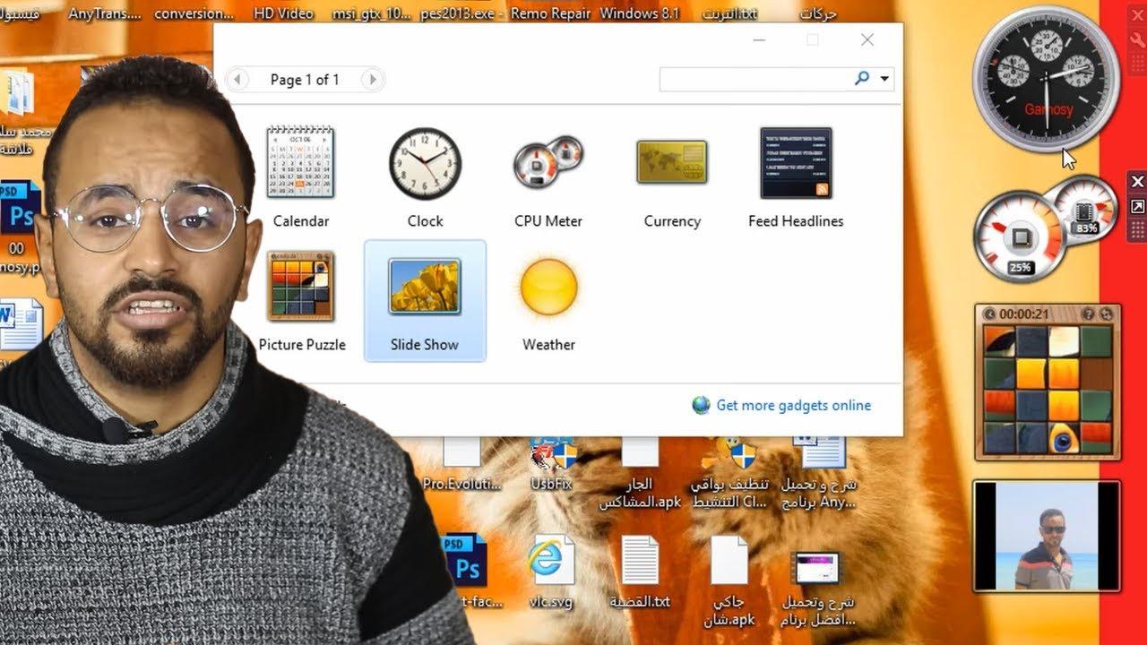 كيف تضيف الـ Gadgets لويندوز 10 والتحكم بها لزيادة جمال سطح المكتب