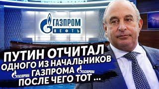 #тренд    Пранкер голосом Путина жёстко разыграл высокого начальника  из  ГАЗПРОМА, после чего он...
