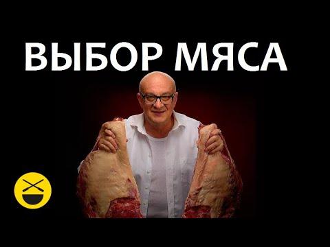 ВЫБОР МЯСА НА ШАШЛЫК!