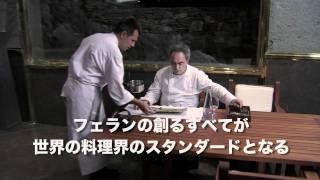 『エル・ブリの秘密 世界一予約のとれないレストラン』