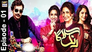 Rang Laaga Episode 01 - ARY Digital Drama