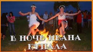★► #Праздник Ивана Купала(#Holiday_Ivan_kupala) В ночь на #ИванаКупала #videokanal ★►