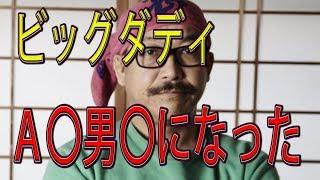 痛快ビッグダディの林下清志さんが10月にAV男優デビューすることにな...