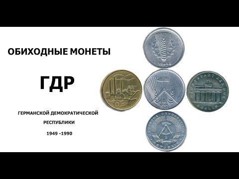 Монеты Германской Демократической  Республики (ГДР).  Обиходные монеты.