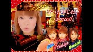 せ~の。。。 メリークリスマス! Fourth track from my xmas special p...