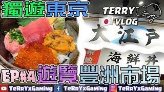 【獨遊東京Vlog】Day2 EP#4 遊覽豐洲市場 | 人氣名店大江戶海鮮丼