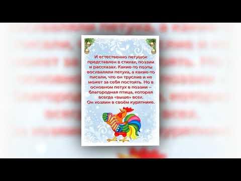 Папка передвижка новый год 2017 - год петуха