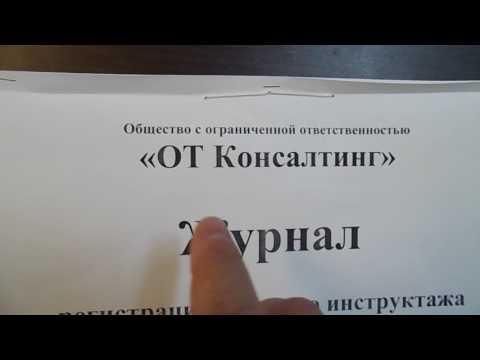 Как заполнять журнал регистрации вводного инструктажа по охране труда