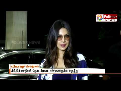 Actress Priyanka Chopra Apologizes for her comment over Sikkim issue | Polimer News