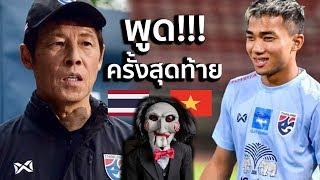 พันธมิตรให้เสียง!!! ชนาธิป + นิชิโนะ พูดครั้งสุดท้าย ก่อนทีมชาติไทย vs เวียดนาม บอลโลก 2022