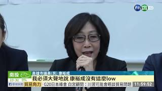 防議會答詢狀況外 韓國瑜備大平板   華視新聞 20190513