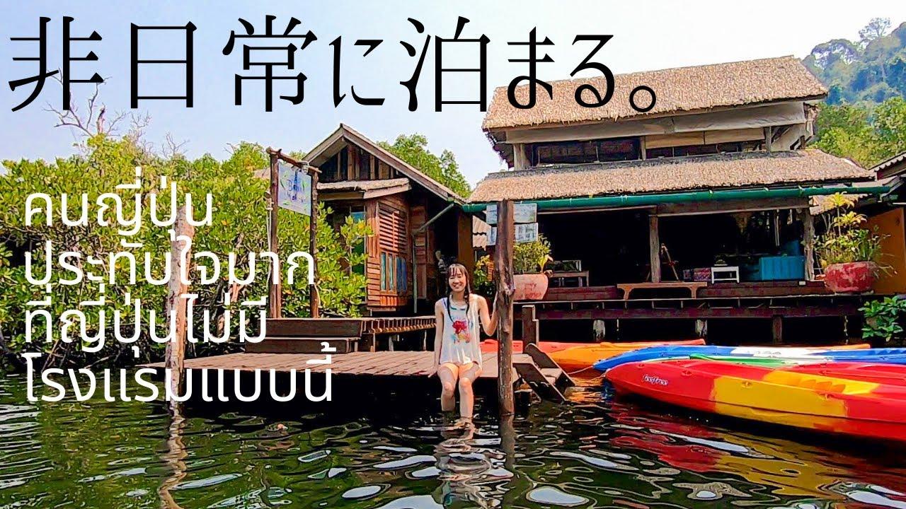 คนญี่ปุ่นไม่รู้จักรีสอร์ทไทยแบบนี้ | ประทับใจกับรีสอร์ทที่พักเป็นครั้งแรก | เกาะกูด