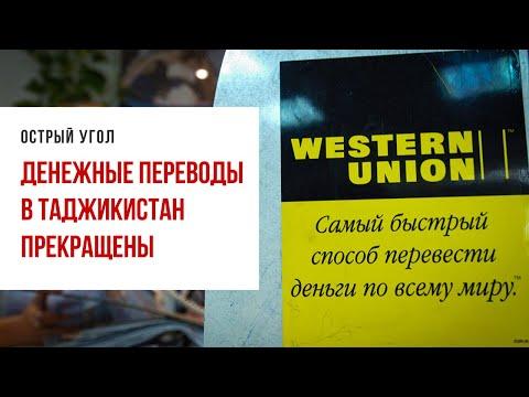 Western Union и Contact приостановили денежные переводы в Таджикистан