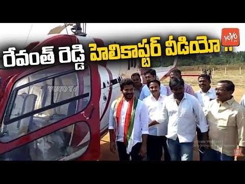 Revanth Reddy Helicopter Video | Telangana Congress | Kodangal | TRS | CM KCR | YOYO TV Channel
