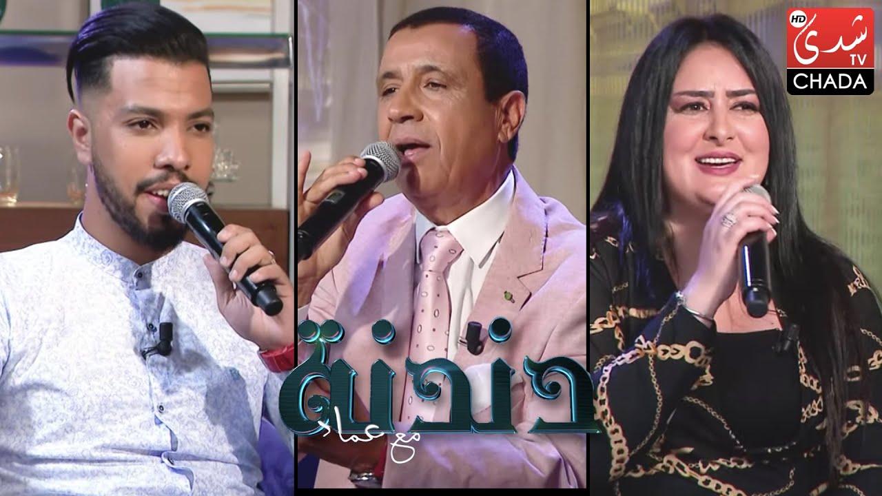 دندنة مع عماد : محمد الغاوي و سناء طاهر و نوفل شكيري - الحلقة الكاملة