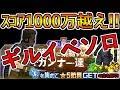 【SAOメモデフ】スコア1000万越え!!!ソロでガンナーズギルラン(遠距離有利)やってみた!【TOMMY】