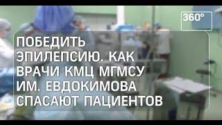 Победить эпилепсию. Как врачи КМЦ МГМСУ им. Евдокимова спасают пациентов