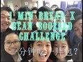 一分钟内吃不完一片面包?!| 1 Min Bread Challenge X Bean Boozled Challenge