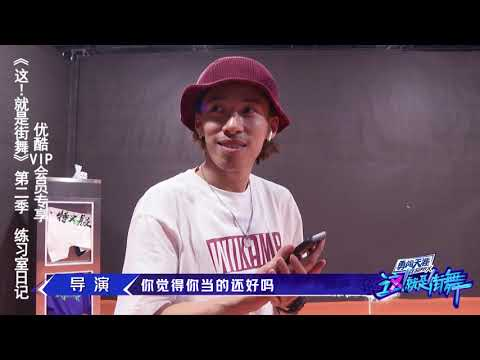 【这就是街舞S2】幕后花絮:你不知道的Franklin的编舞实力 叶音爱抠细节  Street Dance of China第二季