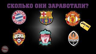 Сколько получат клубы за Лигу Чемпионов и Лигу Европы Сколько заработал ЦСКА