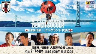国際親善試合 ビーチサッカー日本代表 vs ビーチサッカーイングランド代表 [7/8(日)]