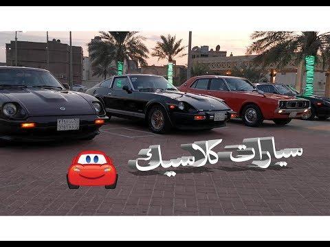 السيارات الكلاسيكيه في السعوديه المنطقه الشرقيه القطيف