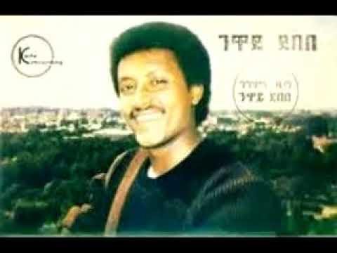 neway debebe ንዋይ ደበበ ያይኔ አበባነሽ ወይ Ethiopian Music Oldies
