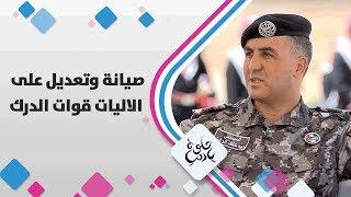 الملازم /1م. زيد الزغول - صيانة وتعديل على الاليات قوات الدرك