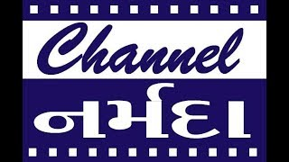 channel narmada news date 14 8 2018