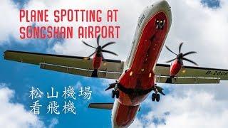 Watching Airplanes at Songshan Airport (松山機場看飛機)