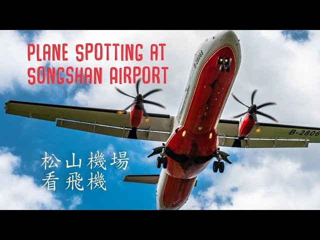 Watching Airplanes at Songshan Airport (松山機場看飛機)