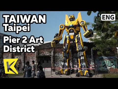 【K】Taiwan Travel-Kaohsiung[대만 여행-가오슝]보얼 예술특구/Kaohsiung/Pier 2 Art District